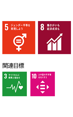 SDGsダイバシティロゴ
