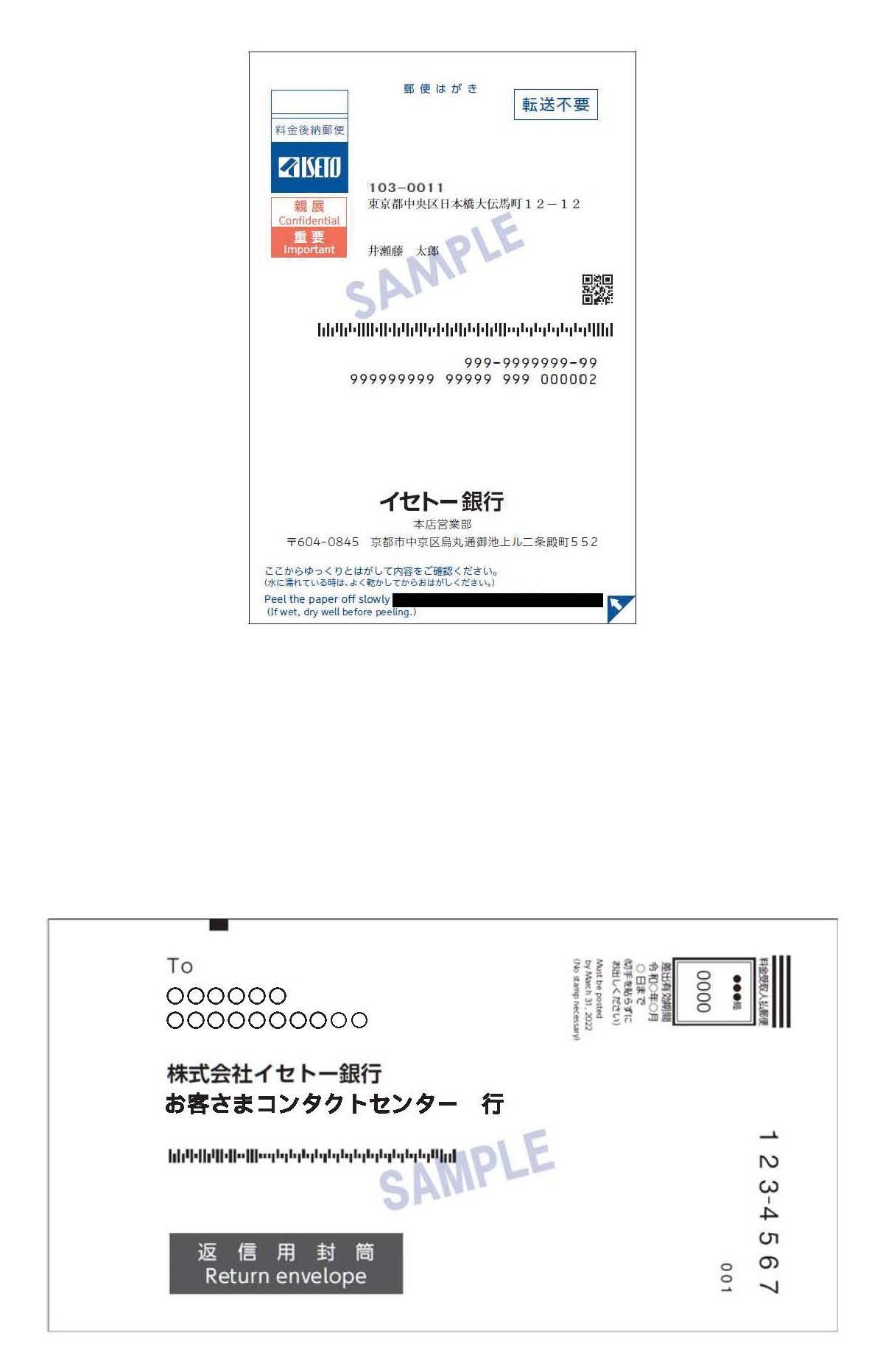 210112 多言語圧着ハガキ・封筒.jpg